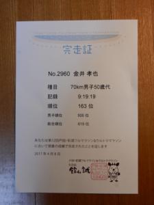 DSCN0655_s